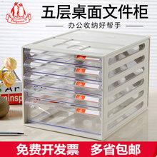 桌面文gu柜五层透明er多层桌上(小)柜子塑料a4收纳架办公室用品
