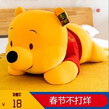 大号迪士尼维尼熊羽绒棉超软(小)gu11维尼毛ai女生生日礼物