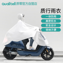质零Qgualiteai的雨衣长式全身加厚男女雨披便携式自行车电动车