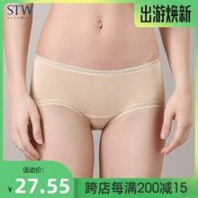 STWgu士莫代尔蕾an性感优雅三角裤(小)平角裤中腰轻薄舒适