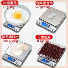 数量(小)gu数电子秤家pl用面粉克称工具器红枣婴儿台秤重量称重