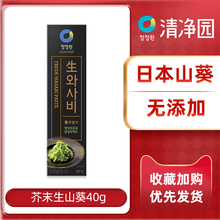 清净园gu末生山葵40g