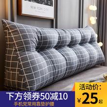 床头靠垫大靠背榻榻米床上抱枕gu11头板软pl角护腰靠枕双的