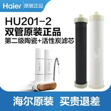 海尔Hgu201-2pu203-3陶瓷活性炭棒PP复合超滤膜机全套