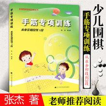 正款手gu专项训练从kx段到3段张杰围棋书入门书籍初学者少儿棋谱初级教程速成少年