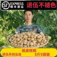 新疆特gu185纸皮wm味生2020年新货坚果薄壳5袋装5斤干果薄皮