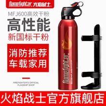 火焰战gu车载灭火器wm汽车用家用干粉灭火器(小)型便携消防器材