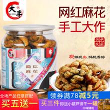 大丰网gv麻花海苔麻yk怀旧零食宁波特产油赞子(小)吃麻花