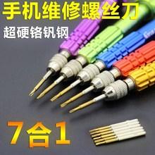 维修手gv拆机工具套co用  苹果专用7p 6s三角螺丝刀换电池