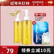 GOPgvS/高柏诗co层卸妆油正品彩妆卸妆水液脸部温和清洁包邮