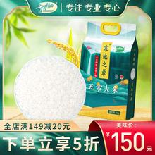 【寒地gv最】十月稻co常大米官方旗舰店东北稻花香米真空5kg