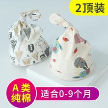0-3gv6个月春秋zu儿初生9男女宝宝双层婴幼儿纯棉胎帽