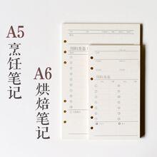 活页替gv 活页笔记zu帐内页  烹饪笔记 烘焙笔记  A5 A6