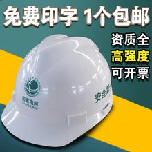 高强度安全帽gv3地施工建zu导监理头盔加厚电力劳保透气印字