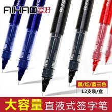 爱好 gw液式走珠笔w85mm 黑色 中性笔 学生用全针管碳素笔签字笔圆珠笔红笔