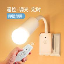 遥控插gw(小)夜灯插电bd头灯起夜婴儿喂奶卧室睡眠床头灯带开关