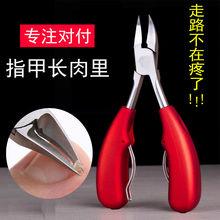 指甲钳gw嘴甲沟钳专hw刀修甲刀死皮修脚剪刀套装工具