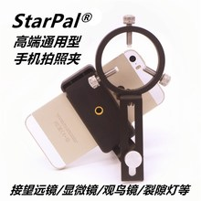 望远镜gw机夹拍照天tl支架显微镜拍照支架双筒连接夹