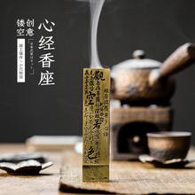 合金香gx铜制香座茶so禅意金属复古家用香托心经茶具配件