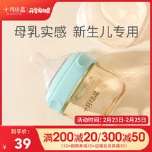 十月结gx新生儿奶瓶soppsu婴儿奶瓶90ml 耐摔防胀气宝宝奶瓶