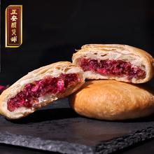 正安生gx 正安中医nw南重瓣玫瑰香酥传统糕点零食