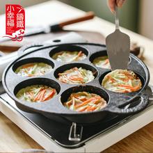 七孔煎gy铸铁鸡蛋汉gw深煎蛋模具家用不粘平底锅无涂层蛋饺锅