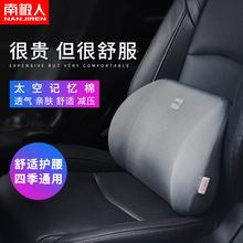 汽车护gy靠垫车载座hc垫车用记忆棉腰枕头枕夏季透气腰部支撑