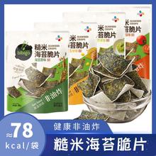 必品阁gy米脆片夹心hu馋健康减0低好吃的网红脂卡(小)零食