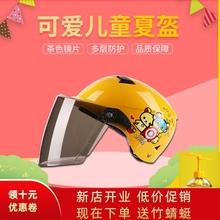 宝宝头gy女男孩超轻mm动电瓶车3c认证夏季轻便式安全帽竹蜻蜓
