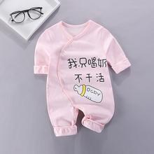[gymm]婴儿连体衣服春秋0岁女宝