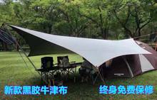 新品简gy户外黑胶超mm天幕防晒防大雨遮阳蓬凉棚多的露营帐篷