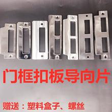 房间门gy具配件锁体mm木门专用锁片门锁扣片(小)5058扣板压边条