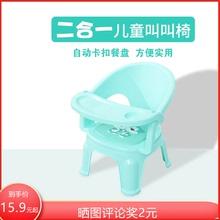 宝宝餐gy宝宝叫叫椅mm童叫叫椅矮式(小)孩吃饭餐椅餐盘