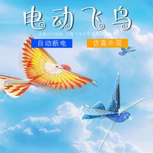 电动飞gy玩具平衡鸟mm鸟机关回旋鲁班大飞鸟扑翼假鸟会飞的鸟