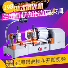 卧式电gy配匙机配汽mm复制机器加长加高夹具铜芯电机