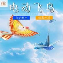 电动飞gy玩具平衡鸟ng鸟机关回旋鲁班大飞鸟扑翼假鸟会飞的鸟