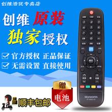 原装创gy电视遥控器kj6000J/H-03通用6005J型号液晶式机款万能板