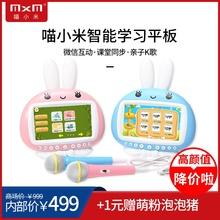 MXMgy(小)米智能机kjifi护眼学生点读机英语学习机