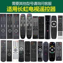 原装适gy长虹电视机kj万能通用rif300/rl53fx/rid830/rp5