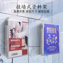欧律Agy挂壁式亚克wa展示架A5医院目录架杂志架挂式储物盒旅行社宣传单资料盒博