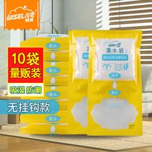 利威衣gz房间室内可z0味除湿袋干燥剂潮剂10包袋盒无挂钩式