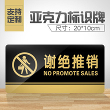 谢绝推gz提示牌亚克7z标牌指示牌谢绝推销标识牌标示牌学校商场商店服装店公司标志