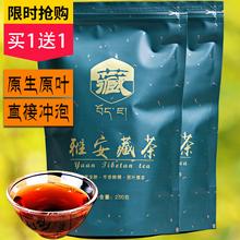 买1送gz藏茶黑茶雅nj原生原叶四川黑茶砖高山茶厂大茶袋装