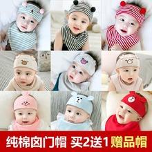 新生儿gz门帽夏季薄nj6-12月婴幼儿空顶帽宝宝护囟门帽