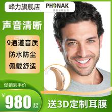 峰力助gz器 桑巴梦gs老的耳聋耳背无线隐形助听耳机可充电正品