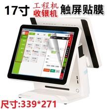 17寸gz银机 poqq超市餐饮点餐点菜机工程机 触摸屏幕膜保护贴膜