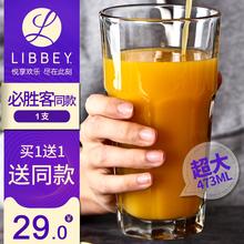 【买1gz1】Libqq利比玻璃杯牛奶果汁杯啤酒杯茶杯必胜客耐热水杯
