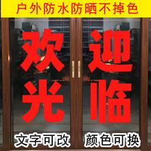 欢迎光gz广告玻璃门qq字 饭店服装店文字定做防水防晒不退色