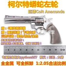 新款1:2.05gz5蛇357kp轮仿真手抢玩具全金属合金枪不可发射