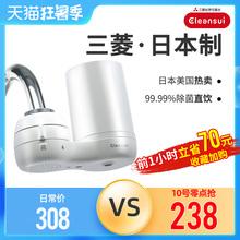 三菱可gz水净水器水hc用日本直饮净化自来水简易过滤器CG104
